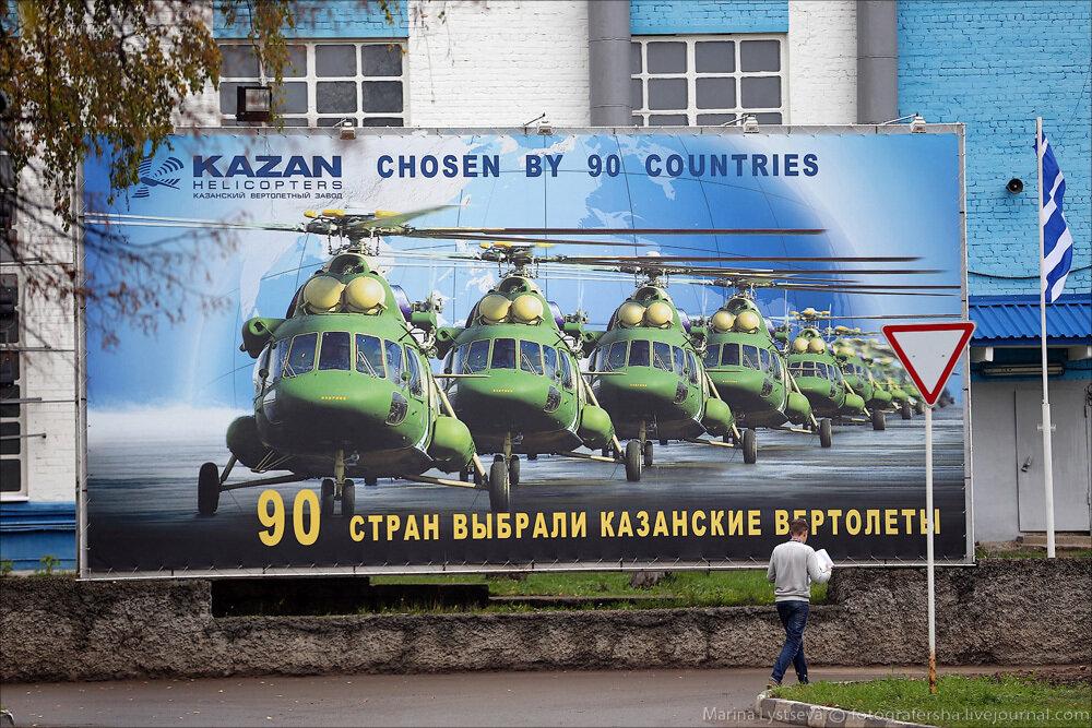 Planta de helicopteros Kazan 0_b90cc_d43a037d_XXL