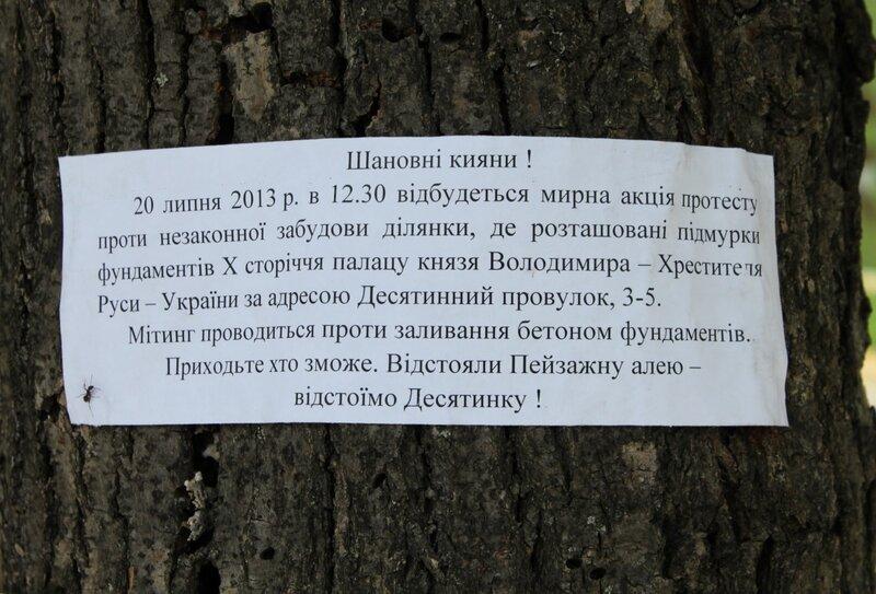 Приглашение на акцию протеста