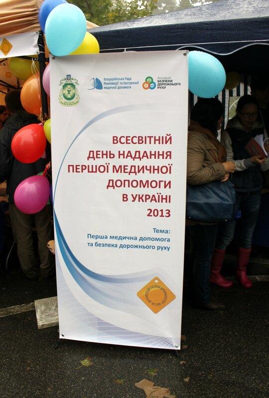 День оказания первой медицинской помощи в Киеве