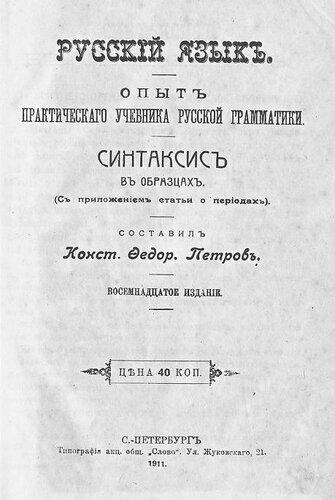Русский языкъ. Опытъ практического учебника русской грамматики