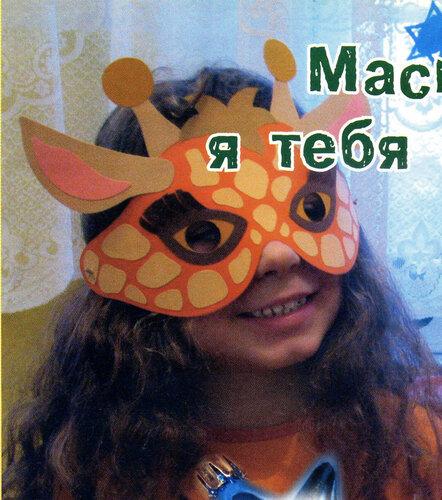 Маскарадная Новогодняя маска жирафа