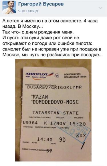 Казань-Москва. Выживший