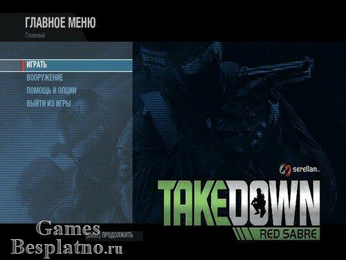 Takedown: Red Sabre / Takedown: Красная Сабля
