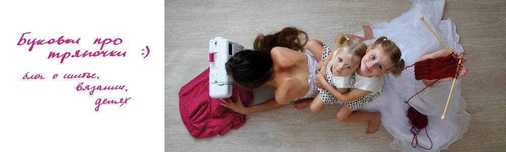 Буковки про тряпочки :)
