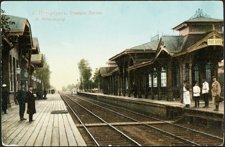 Станция Лигово