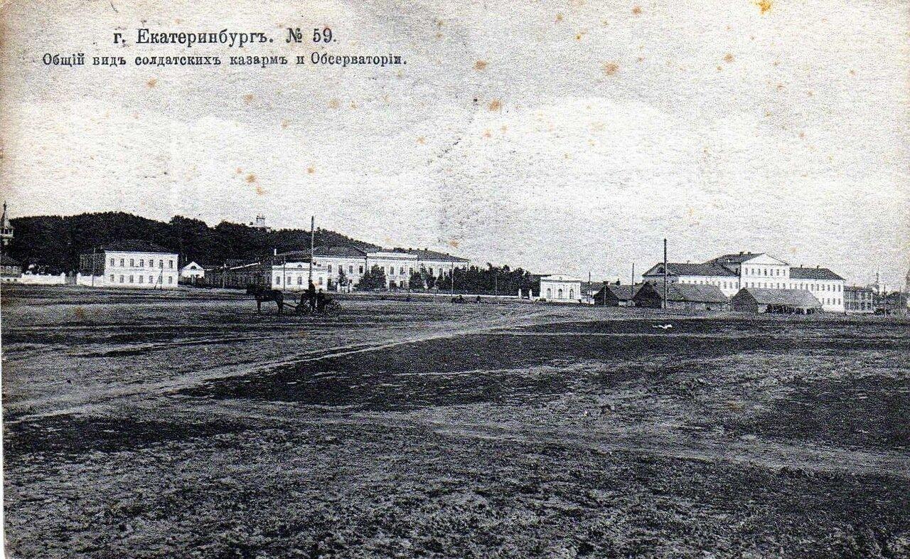 Общий вид солдатских казарм и Обсерватория