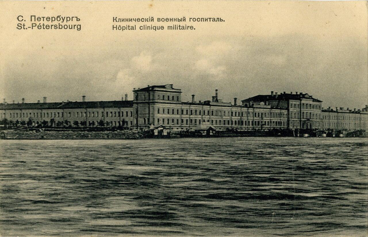 Клинический военный госпиталь