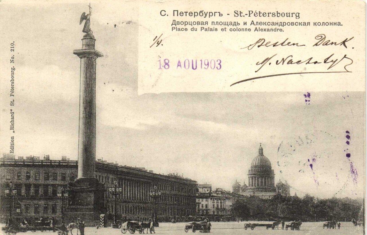Дворцовая площадь и Александровская колонна