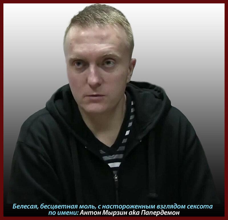 Антон Мырзин, белесая, бесцветная и сексотная моль