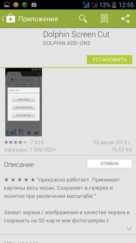 """Dolphin Browser (скачивание дополнения """"Скриншот"""")"""