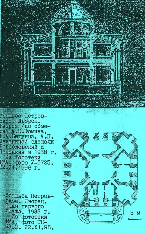 План составленный Г.П.Вдовыкиным-Чуриковым