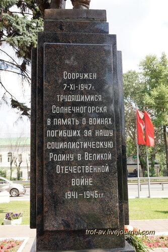 Памятник (братская могила) воинам, погибшим в боях за Солнечногорск