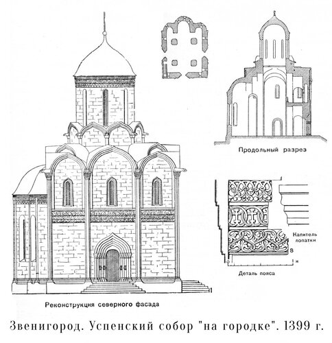Успенский собор на городке в Звенигороде, чертежи