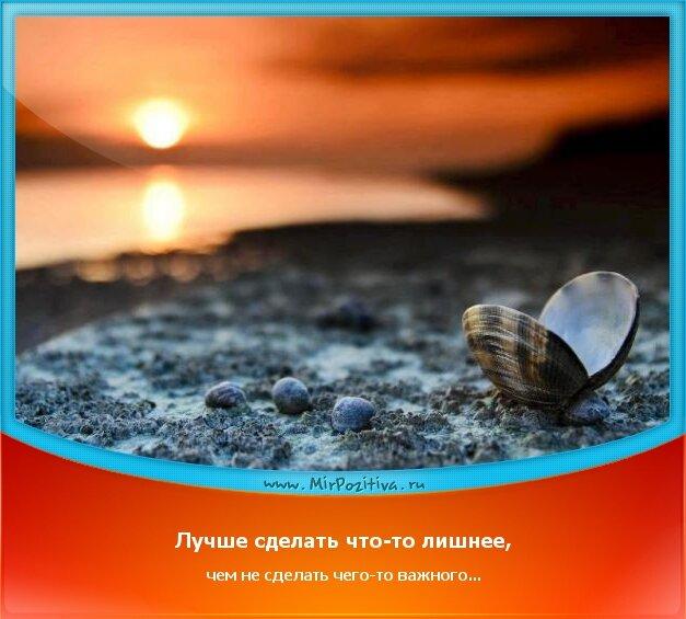 позитивчик дня - Лучше сделать что-то лишнее, чем не сделать чего-то важного...