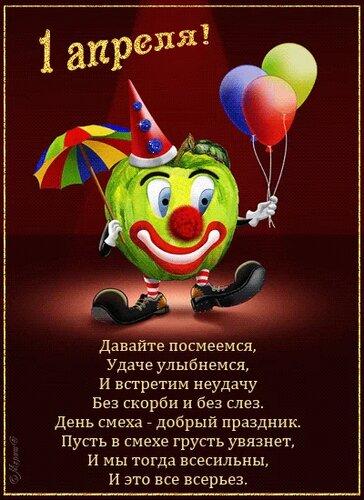 С 1 апреля стихи открытка поздравление картинка