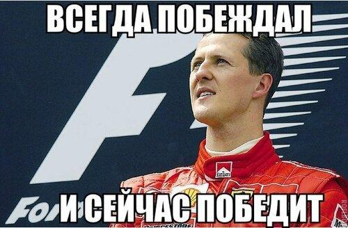 Михаэль Шумахер впал в кому!!!