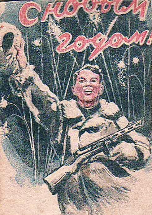 Новогодние открытки в войну, картинки