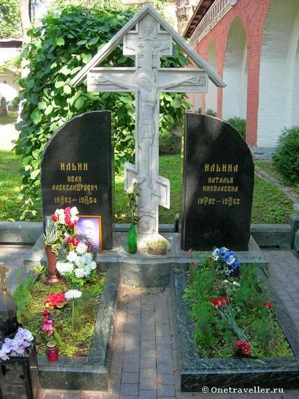 Могила русского философа Ильина в некрополе Донского монастыря