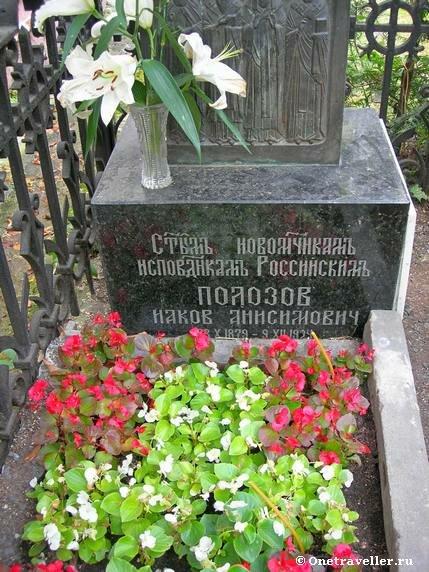 Могила келейника Патриарха Тихона Иакова Полозова в Донском монастыре в Москве