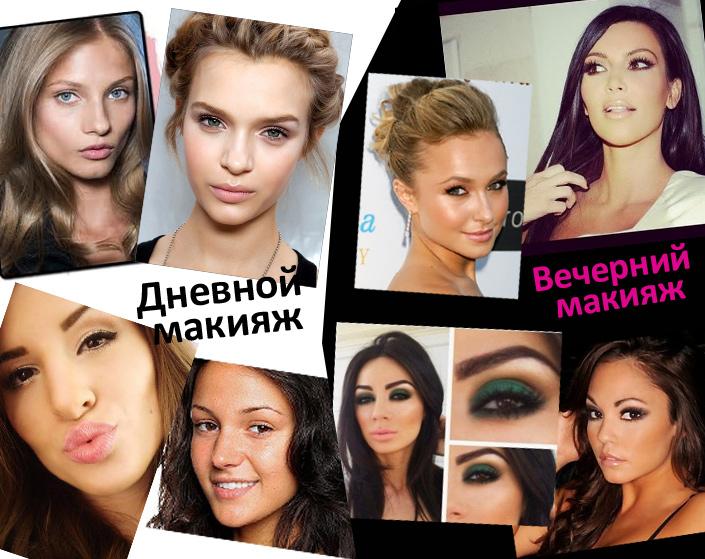 макияж на первое свидание