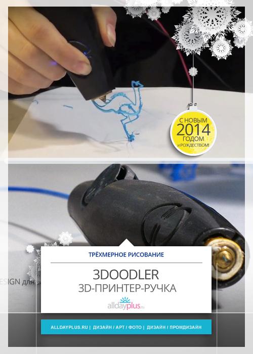 3D-рисование 3Doodler-ом