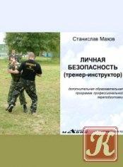 Книга Личная безопасность (тренер-инструктор)
