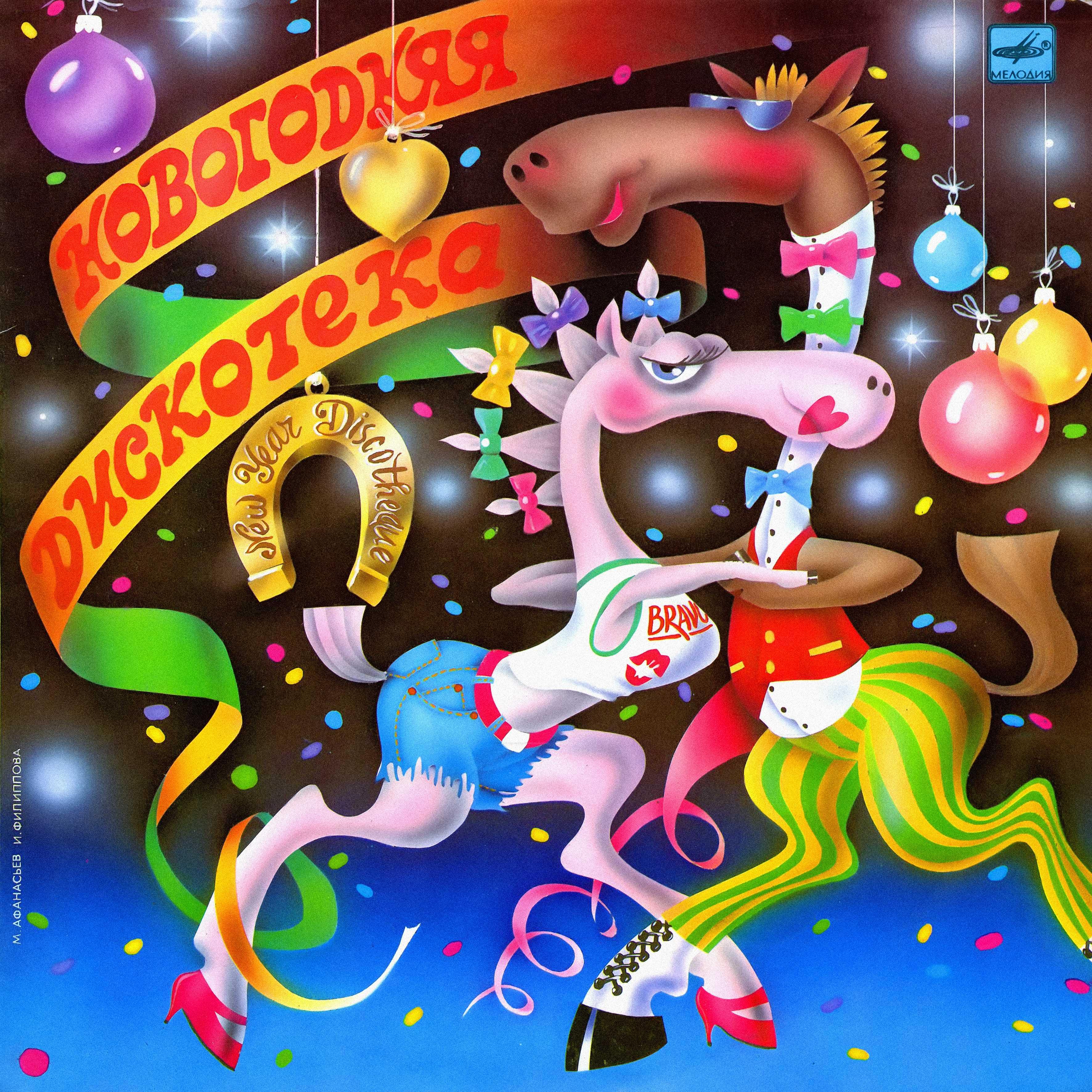 Веселые мелодии с новым годом