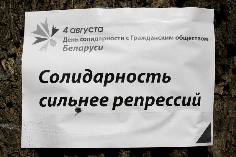 Листовка в Мариинском парке