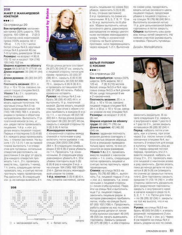 журналы по вязанию бурда 2011 вязание спицами для детей каталог