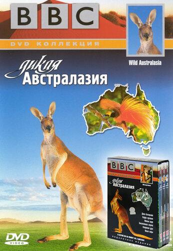 Дикая Австралазия