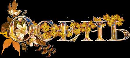 Золотая осень картинки надпись