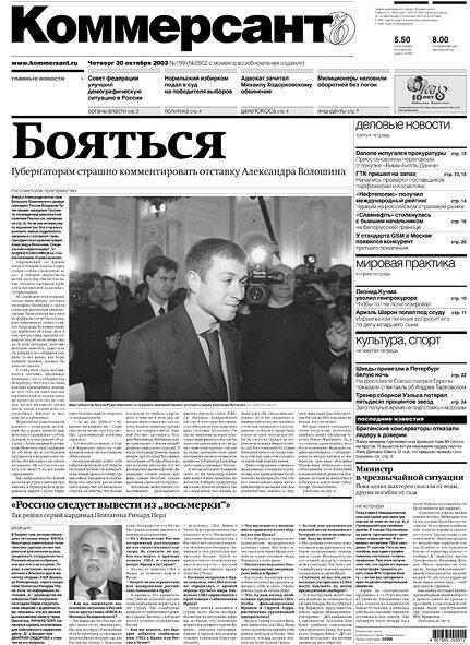 «Бояться» — первая полоса «Коммерсанта» № 199 (2802) от 30 октября 2003 г. © Коммерсантъ