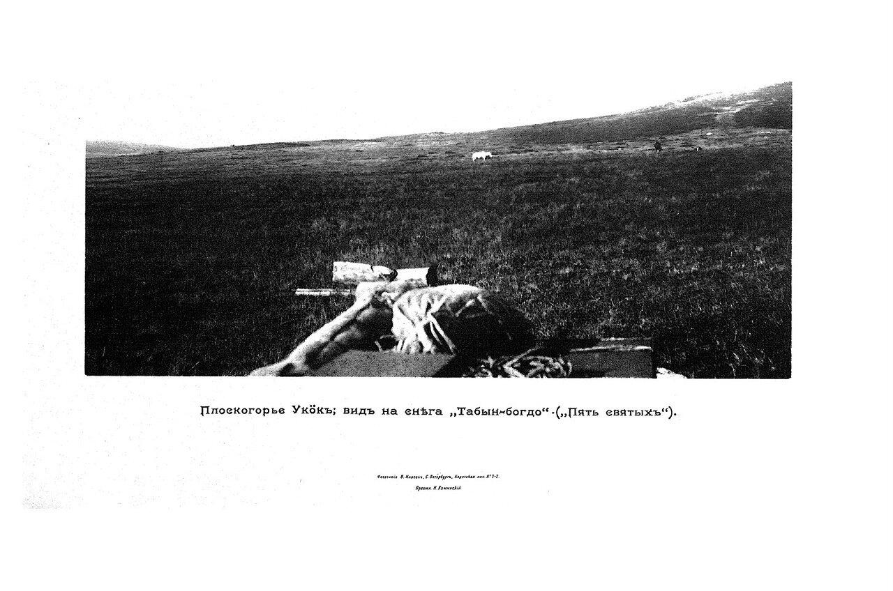 17. Плоскогорье Укок, вид на снега Табын-богдо