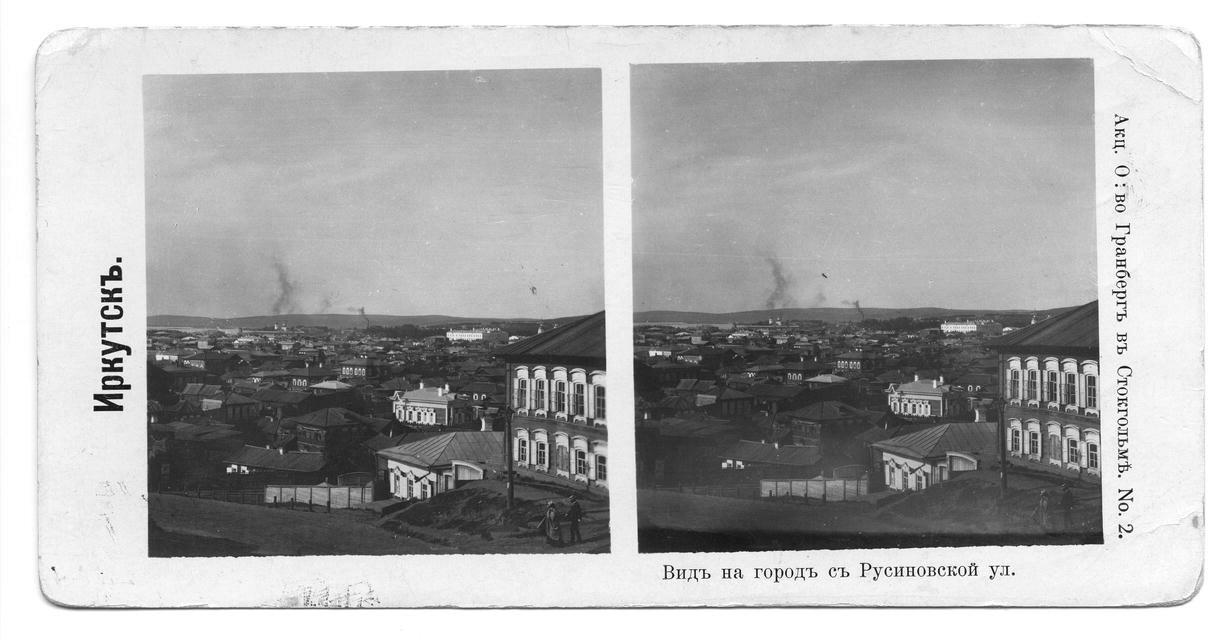 Вид на город с Русиновской улицы