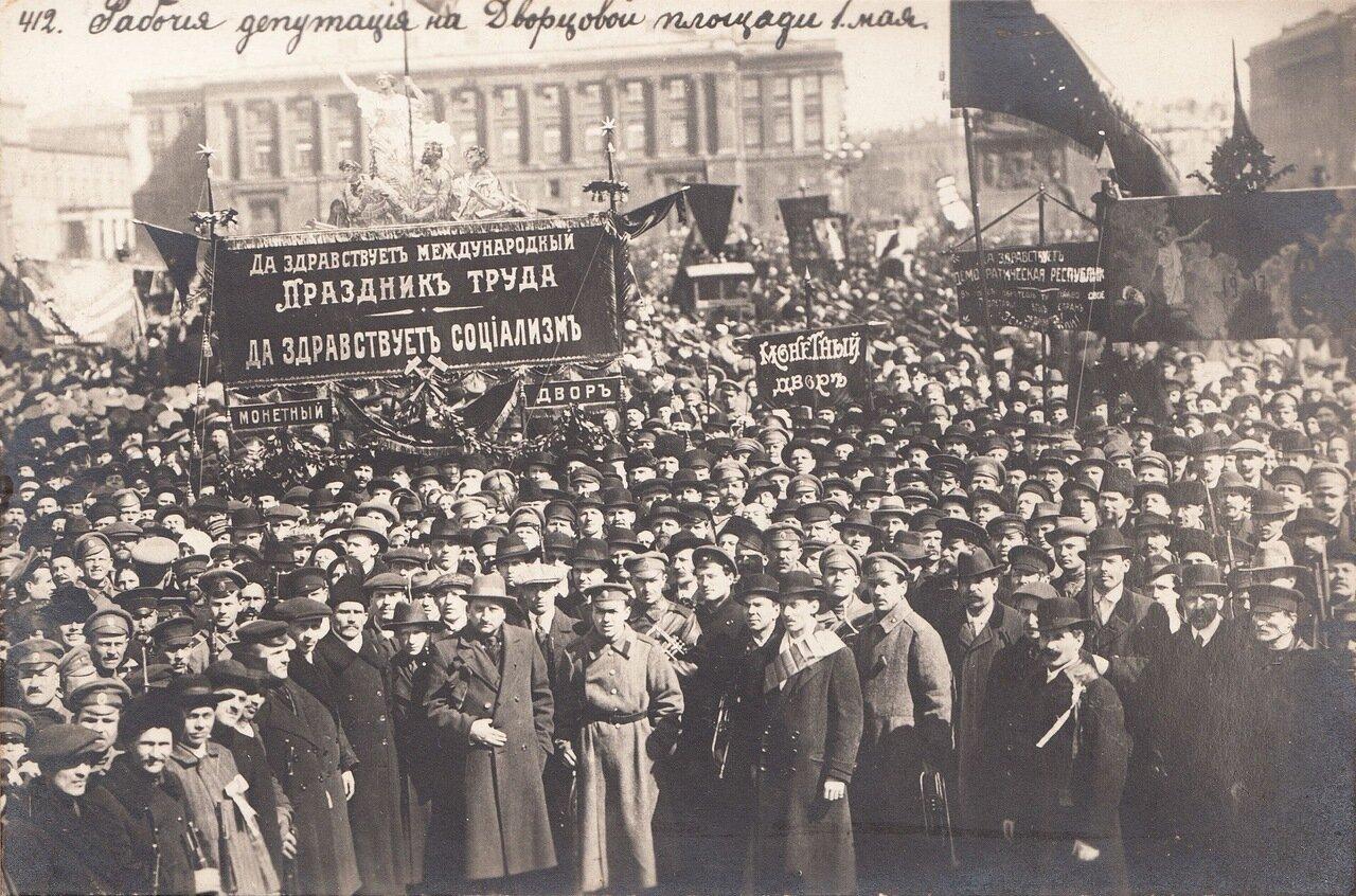 1917. 1 мая. Народный праздник. Рабочая депутация на Дворцовой площади