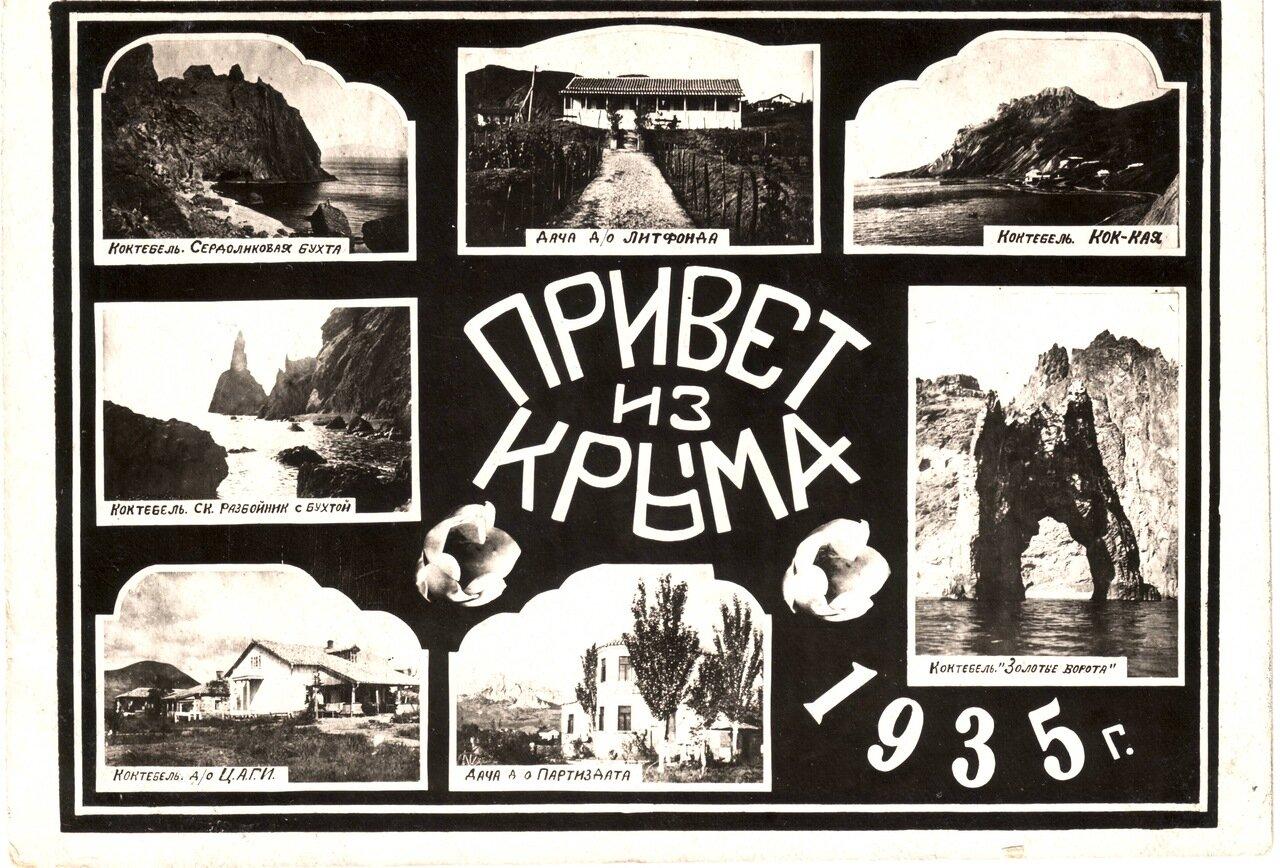 Привет из Крыма. 1935