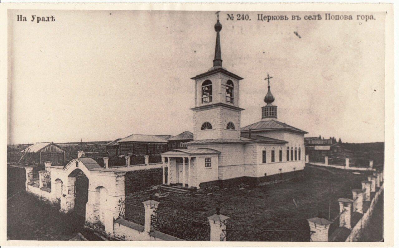 Церковь в селе Попова гора