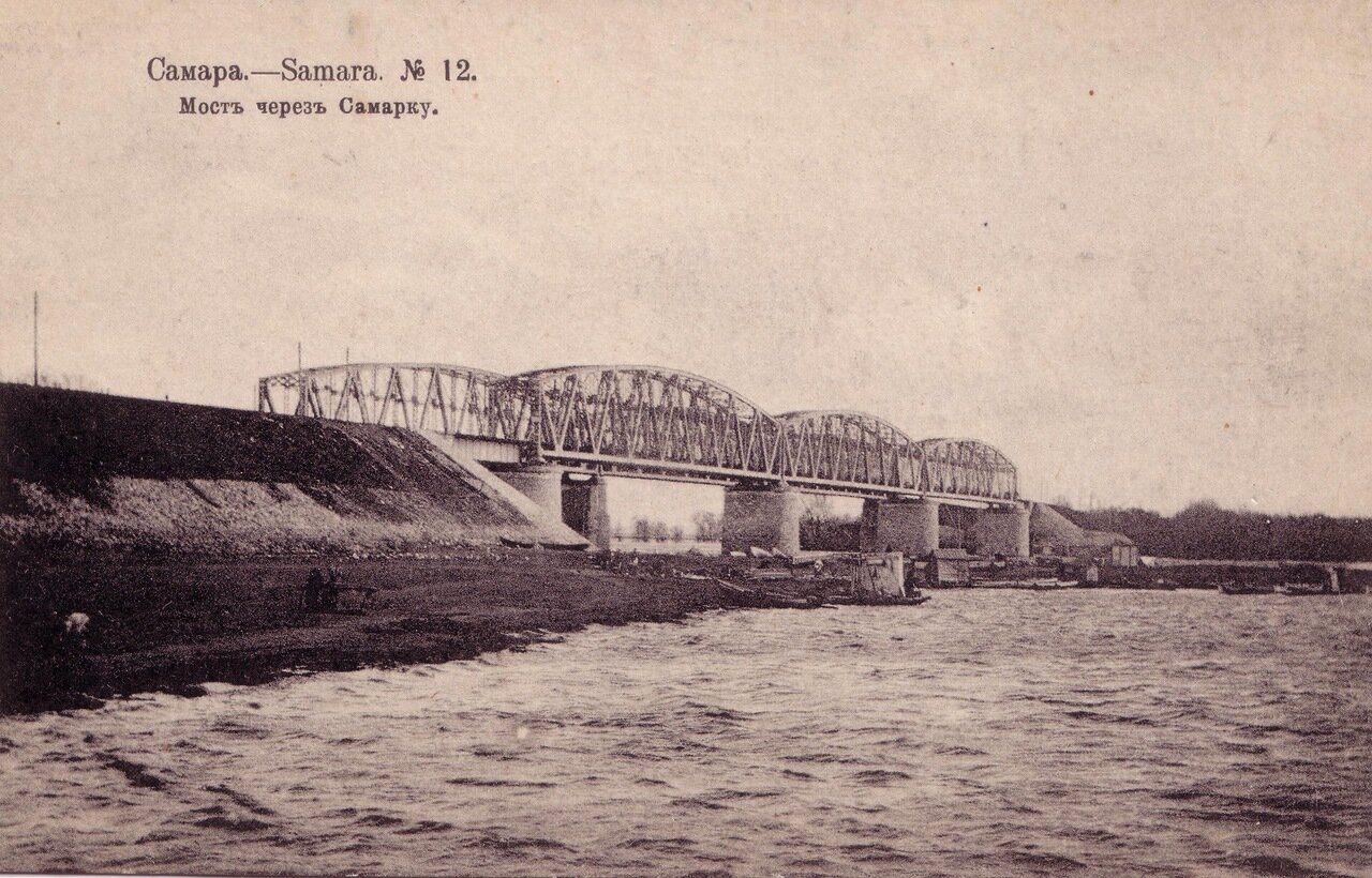 Мост через Самарку
