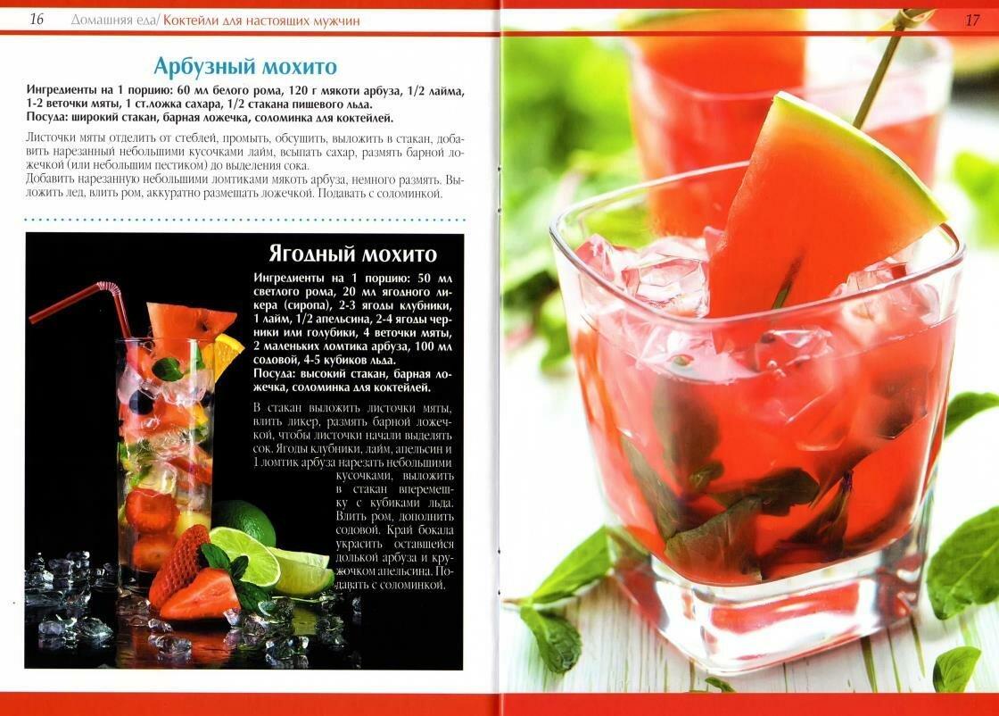 Рецепты алкогольных коктейлей блендере