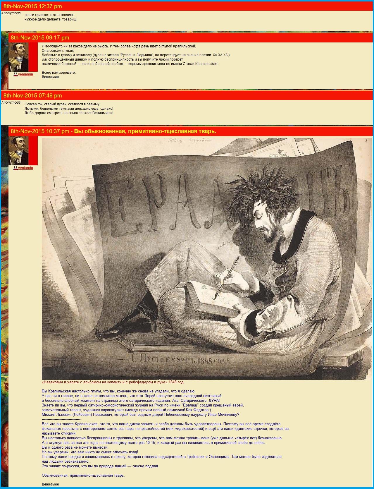 Крапильская и её новый злобный примитив. Невахович М.Л. и его портретка.