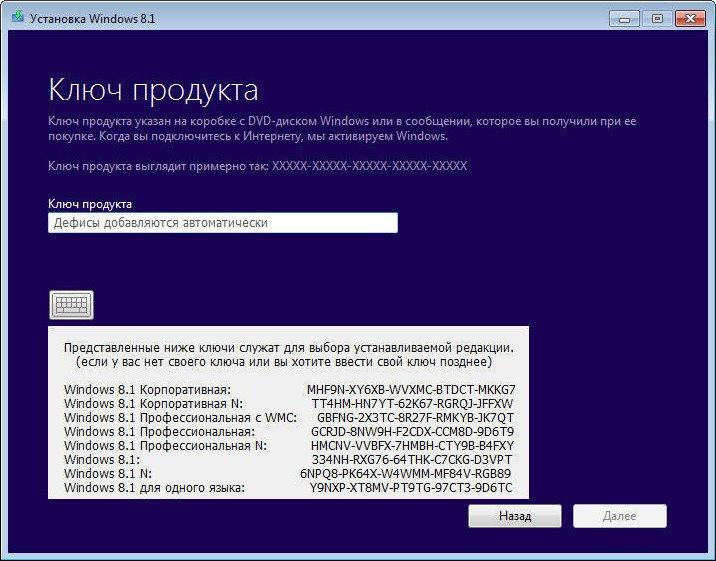 Windows 8 1 с официального сайта microsoft о