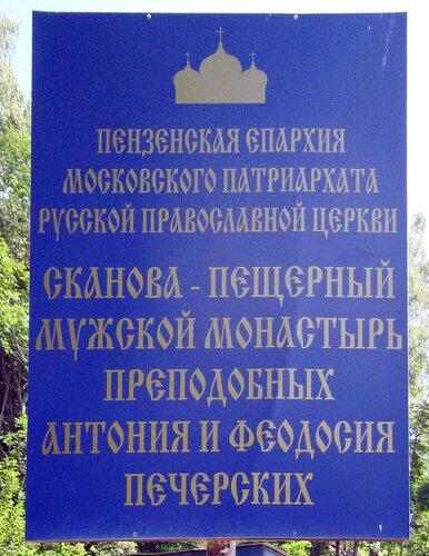 Поездка в Наровчат
