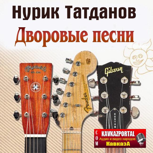 Песни под гитару новости главный музыкальный портал кавказа.