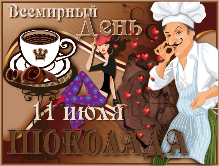 11 июля всемирный день шоколада! Кондитер показывает, что очень вкусно