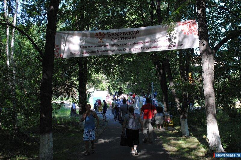 Бажовский фестиваль 2013 года (02.07.2013)