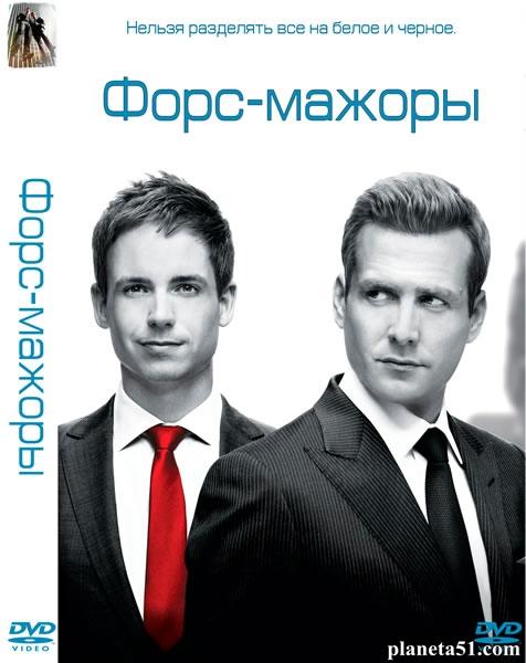 Форс-мажоры 1-4 сезон / Suits (2011-2015/SATRip/WEB-DLRip)