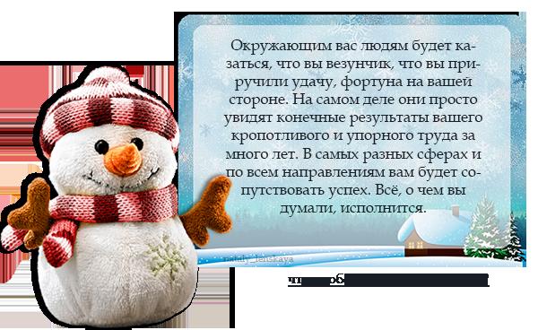 Снеговичок  обещает