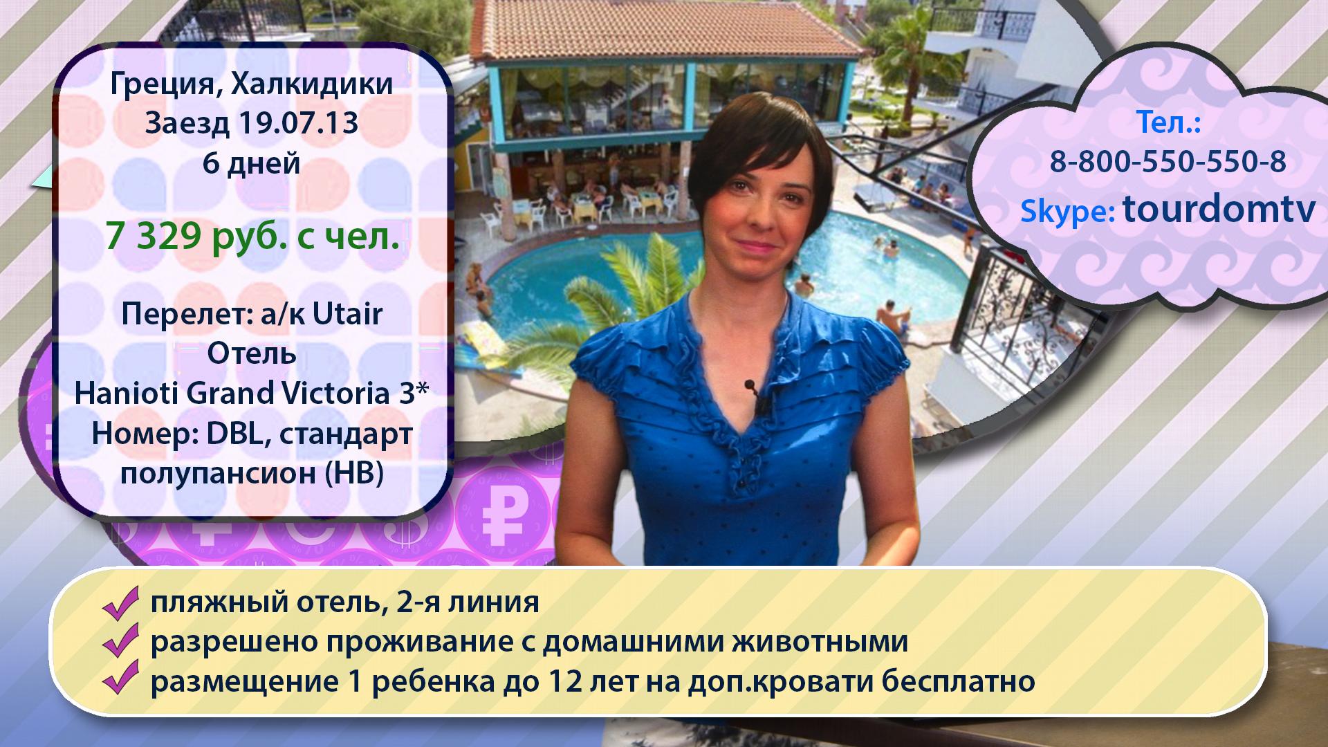 Ксения Виноградова. ТурДом.TV. Дежурный ведущий.