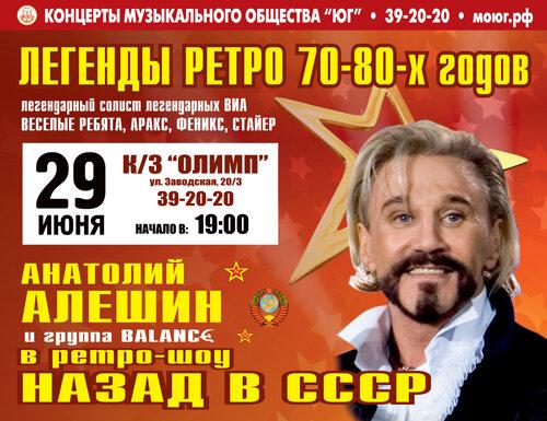 Анатолий Алёшин в Таганроге