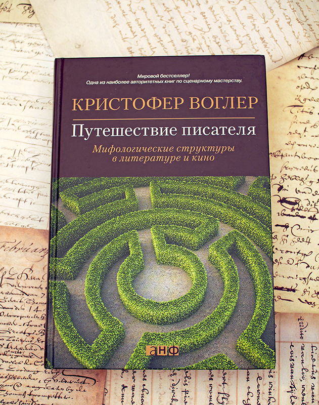 кристофер-воглер-путешествие-писателя-джейсон-буг-рожденный-читать-максим-шраер-бунин-и-набоков-отзыв2.jpg